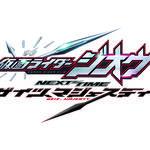 Vシネクスト『仮面ライダージオウ NEXT TIME ゲイツ、マジェスティ』ロゴ
