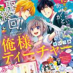 『花とゆめ』5号2月5日発売