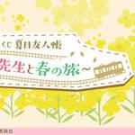 一番くじ 夏目友人帳 ~ニャンコ先生と春の旅~19