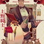 新感覚コミック『ペンギン紳士。』