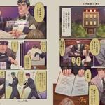 新感覚コミック『ペンギン紳士。』2