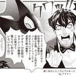 新感覚コミック『ペンギン紳士。』5