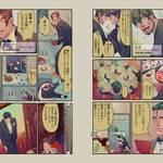 新感覚コミック『ペンギン紳士。』7
