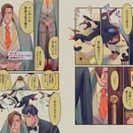 新感覚コミック『ペンギン紳士。』8