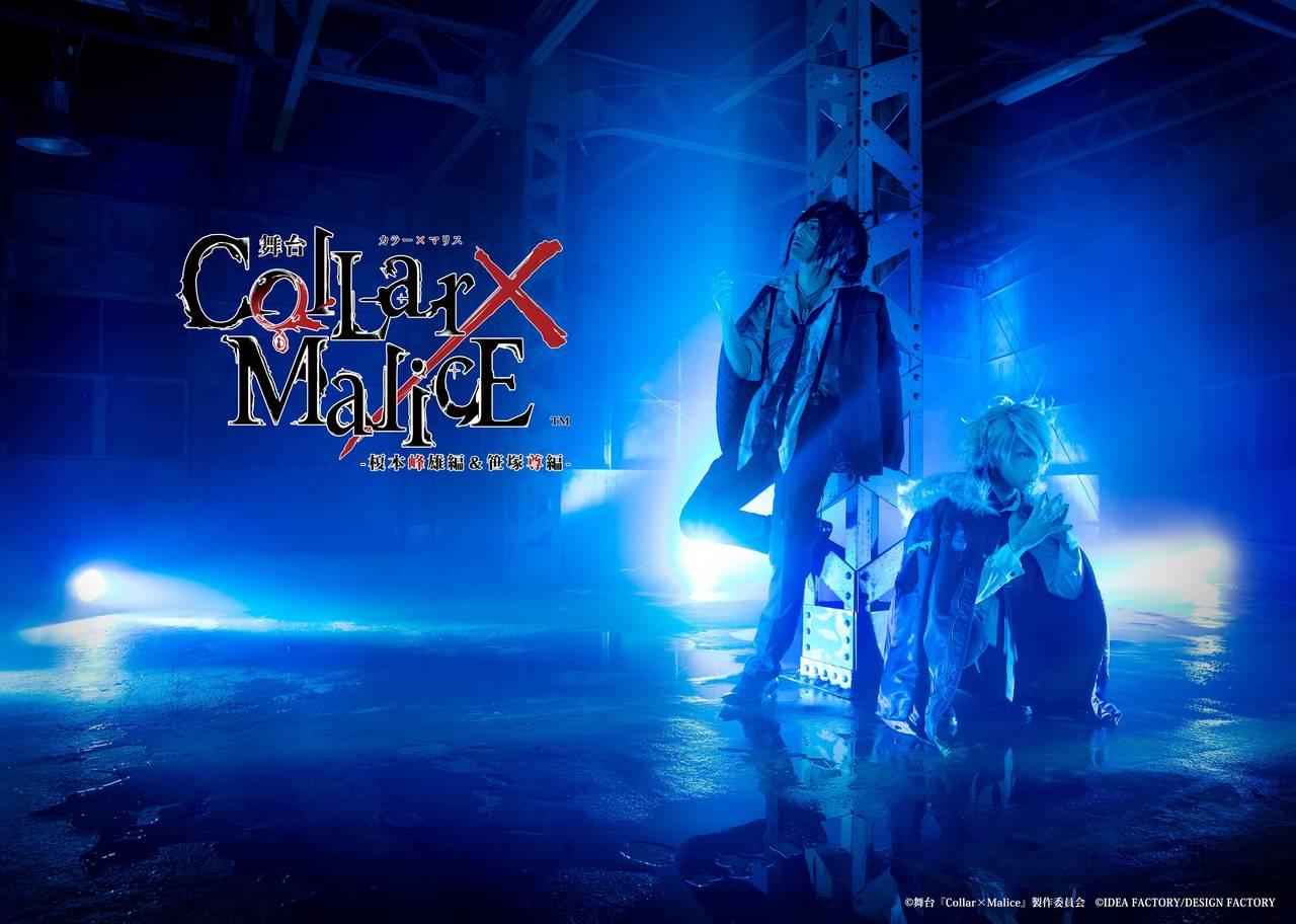 舞台『Collar×Malice』飯山裕太&橘龍丸によるキービジュアルが解禁!