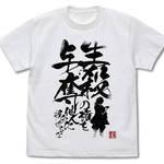 商品名:生殺与奪の権を他人に握らせるな Tシャツ2
