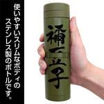 竈門禰豆子 サーモボトル2