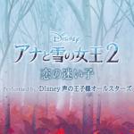 森川智之、梶裕貴、荒牧慶彦ら「Disney 声の王子様」レジェンドキャストが『アナ雪』を歌う!「恋の迷い子」MV公開3