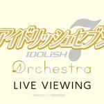 「アイドリッシュセブン オーケストラ」 ライブ・ビューイング