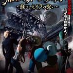 東京ワンピースタワーミッションクリア型ホラーイベント「難破船からの訪問者~蘇りしミイラの呪い~」3