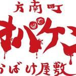 東京ワンピースタワーミッションクリア型ホラーイベント「難破船からの訪問者~蘇りしミイラの呪い~」7
