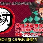 『鬼滅の刃』グッズショップin JUMP SHOP東京・アクアシティお台場店が期間限定オープン!