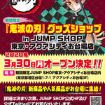『鬼滅の刃』グッズショップin JUMP SHOP東京・アクアシティお台場店が期間限定オープン!2