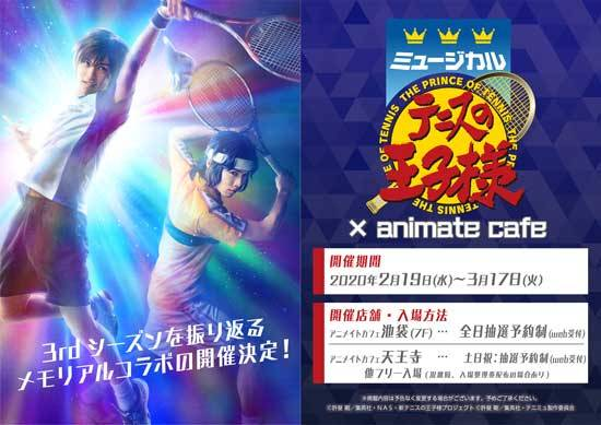 ミュージカル『テニスの王子様』3rdシーズン、メモリアルコラボがアニメイトカフェにて開催!