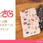『カードキャプターさくら クリアカード編』モチーフ柄の新作グッズが受注開始!