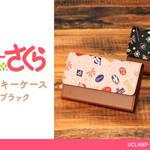 『カードキャプターさくら クリアカード編』モチーフ柄の新作グッズが受注開始!2