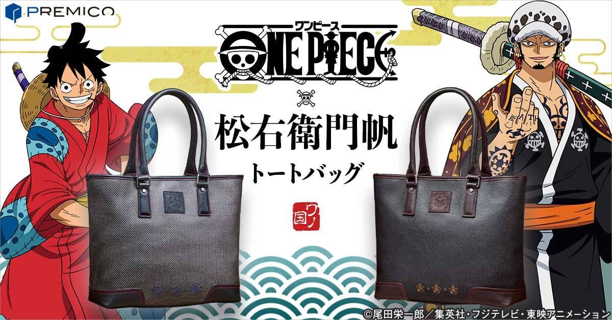 『ONE PIECE』日本最古の帆布「松右衛門帆」とコラボ