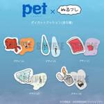 『pet』ゆるいテイストの「ぬるフレシリーズ」グッズ3