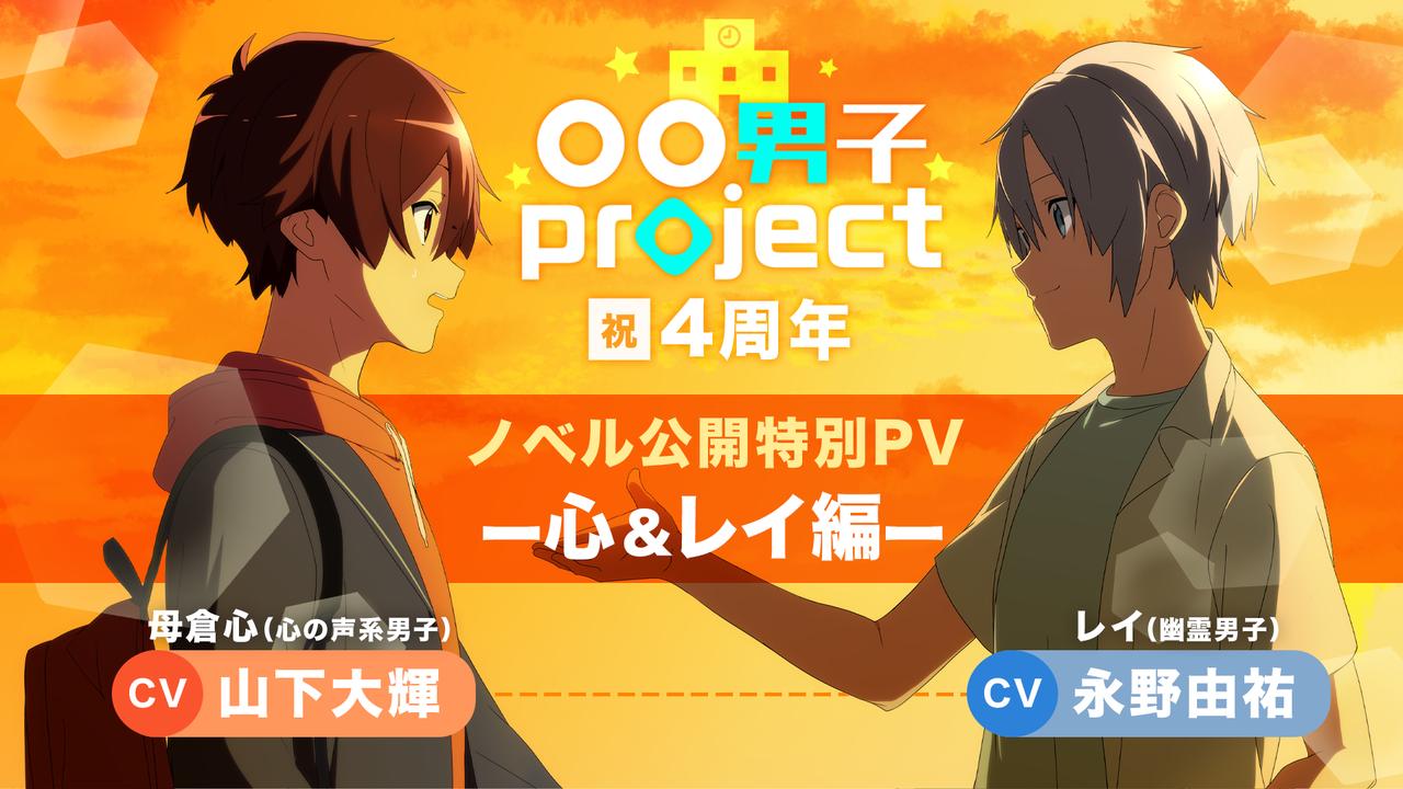 「○○男子project-ようこそ1年A組へ-」のボイス付き特別PV1