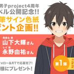 「○○男子project-ようこそ1年A組へ-」のボイス付き特別PV2