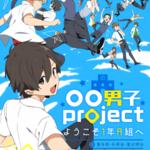 「○○男子project-ようこそ1年A組へ-」のボイス付き特別PV3