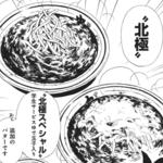 「ラーメン大好き小泉さん」(竹書房)2