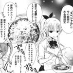 「ラーメン大好き小泉さん」(竹書房)3