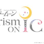「美少女戦士セーラームーン Prism On Ice」2