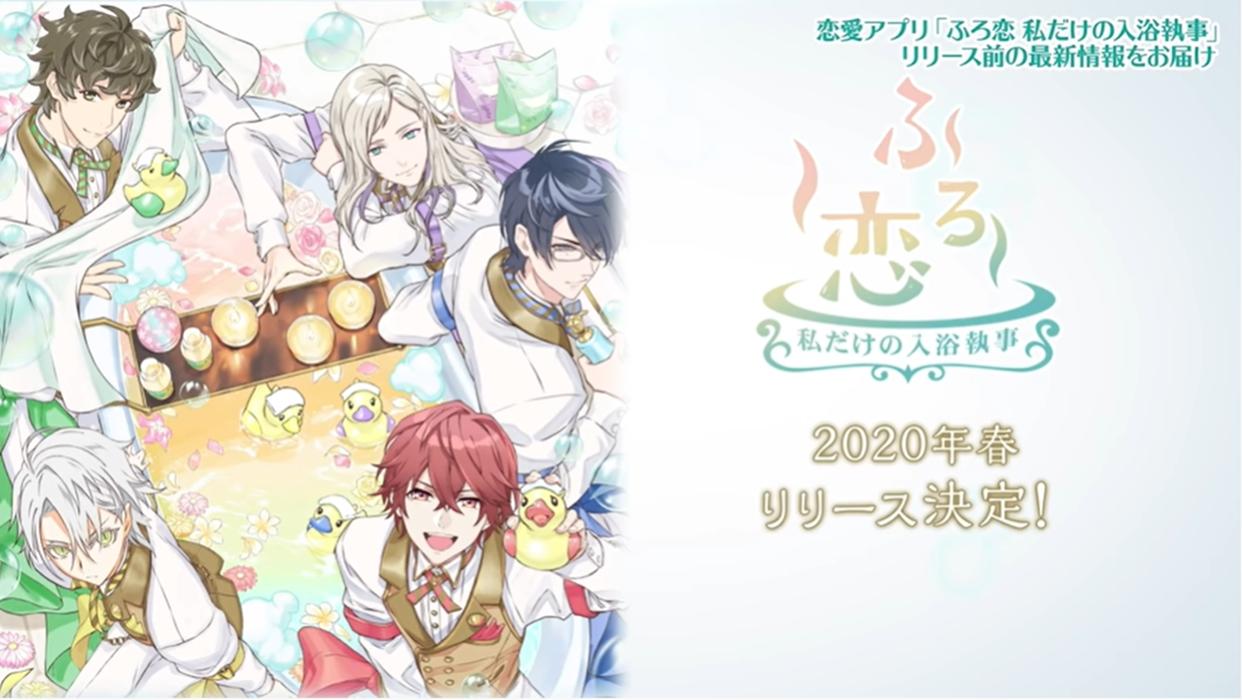 恋愛ゲーム『ふろ恋 私だけの入浴執事』第1回オンライン番組