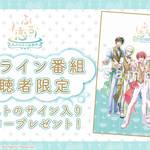 恋愛ゲーム『ふろ恋 私だけの入浴執事』第1回オンライン番組2