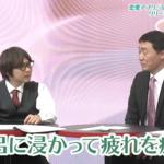恋愛ゲーム『ふろ恋 私だけの入浴執事』第1回オンライン番組4