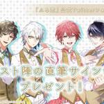恋愛ゲーム『ふろ恋 私だけの入浴執事』第1回オンライン番組5
