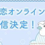 恋愛ゲーム『ふろ恋 私だけの入浴執事』第1回オンライン番組7