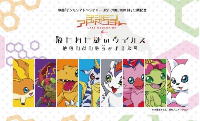 『デジモンアドベンチャー LAST EVOLUTION 絆』_周遊型謎解きラリーイベント『放たれた謎のウイルス』