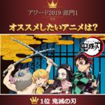 『鬼滅の刃』が驚異の3冠!! 2019年に1番○○だったアニメを発表 画像1
