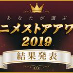 『鬼滅の刃』が驚異の3冠!! 2019年に1番○○だったアニメを発表 画像