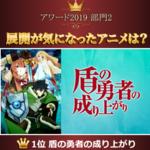 『鬼滅の刃』が驚異の3冠!! 2019年に1番○○だったアニメを発表 画像2