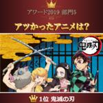 『鬼滅の刃』が驚異の3冠!! 2019年に1番○○だったアニメを発表 画像5