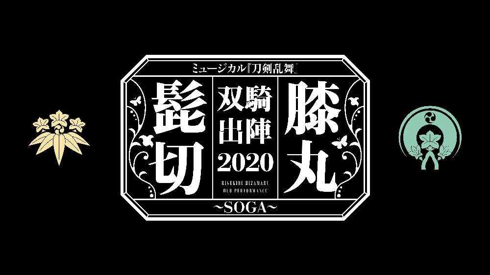 ミュージカル『刀剣乱舞』 髭切膝丸 双騎出陣02