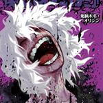 『僕のヒーローアカデミア』コミックス