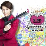 「2.5次元男子推しTV」シーズン4第3回4