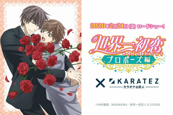 『世界一初恋~プロポーズ編~』×「カラオケの鉄人」2