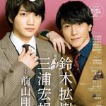 鈴木拡樹×三浦宏規「TVガイド Stage Stars」表紙3