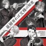 『JAZZ-ON!』3ヶ月CD連続リリース記念3