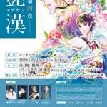 浪漫活劇譚『艶漢』第四夜3