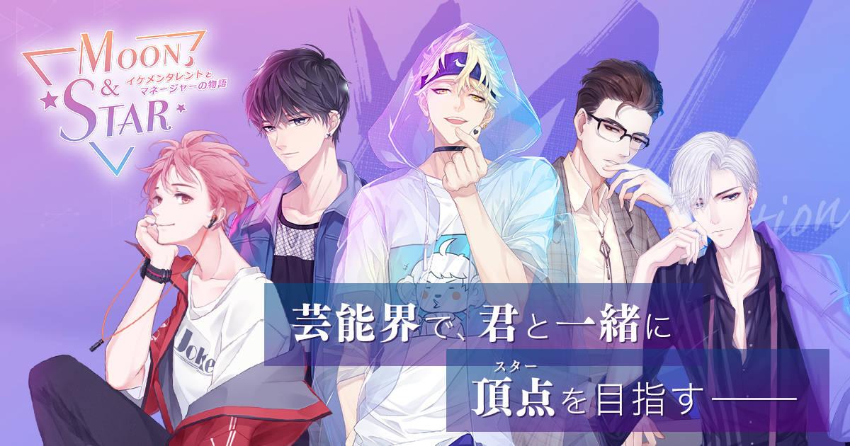 リアル育成恋愛シミュレーション『Moon & Star ~イケメンタレントとマネージャーの物語~』
