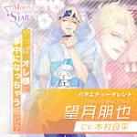 リアル育成恋愛シミュレーション『Moon & Star ~イケメンタレントとマネージャーの物語~』2