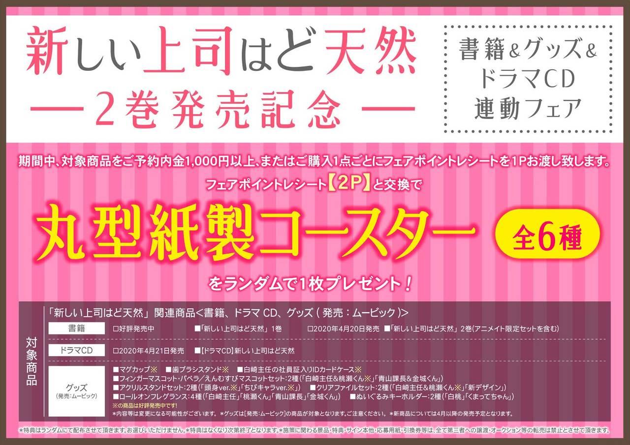新しい上司はど天然 2巻発売記念 書籍&グッズ&ドラマCD連動フェア3