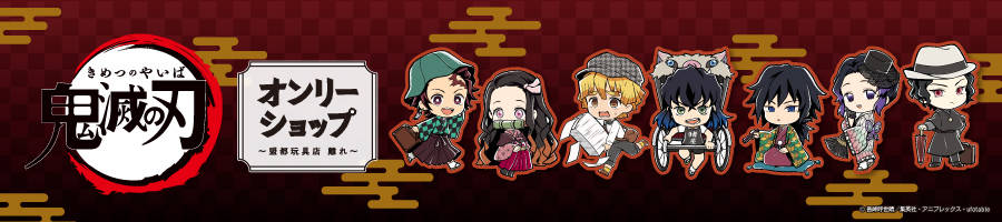 「AnimeJapan 2020」に『鬼滅の刃』オンリーショップが出展1