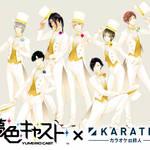 『夢色キャスト』×「カラオケの鉄人」2